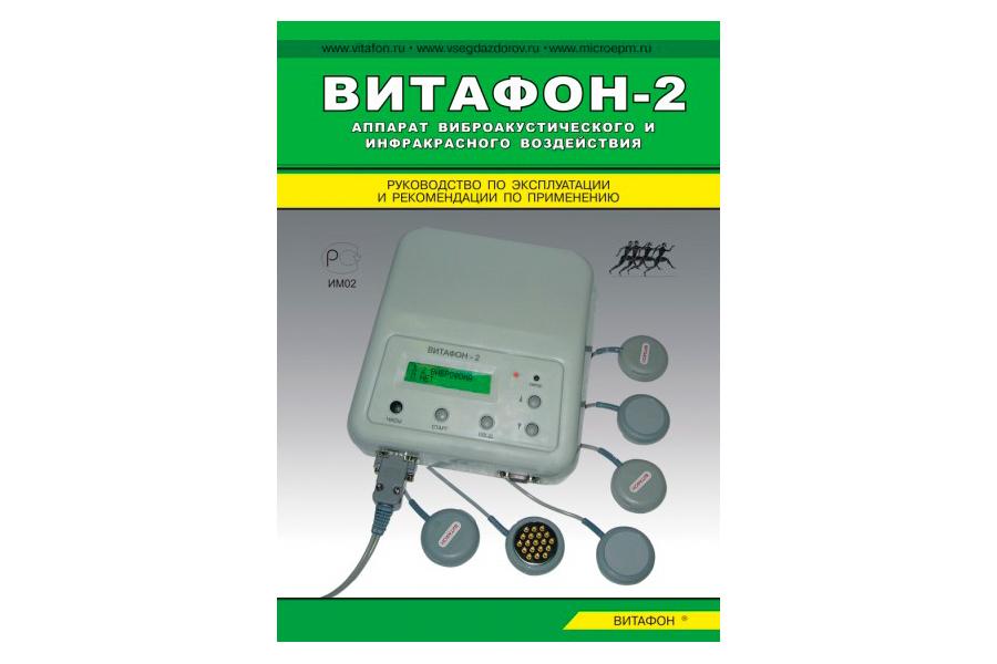 Инструкция к аппарату витафон инструкция